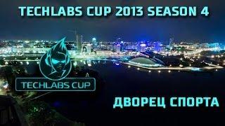 Отчетный ролик TECHLABS CUP 2013 season 4