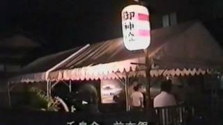 平成十一年度深井地車秋物語より 千鳥会 前夜祭 BGM :ALONE.
