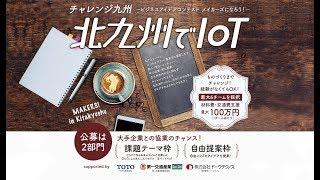 北九州でIoT DemoDay