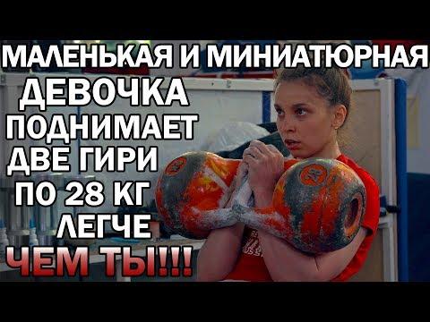 Анастасия Лазарева. Чемпионка Мира по Гиревому Спорту! У тебя нет шансов.