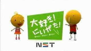 Repeat youtube video NST Niigata Sogo Television Opening & Closing 2006