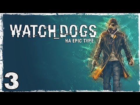 Смотреть прохождение игры [PS4] Watch Dogs. Серия 3 - Старший брат.