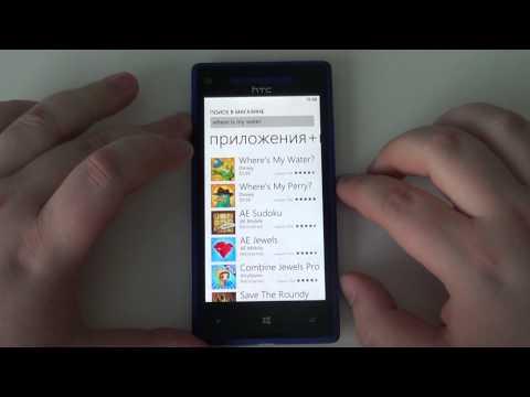 Открываем доступ к дополнительным играм на Windows Phone