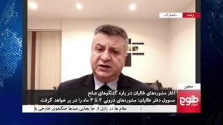 MEHWAR: Taliban's Bid To Resume Peace Talks Discussed