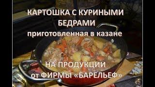 Мясо с картошкой в казане на тандыре