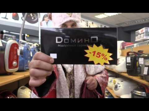 Ролик для магазина бытовой техники DоминО - Акция