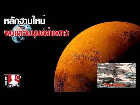 พบแล้ว!!มนุษย์ต่างดาวบนดาวอังคาร มีหลักฐาน