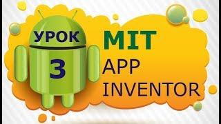 Программирование для Android в MIT App Inventor 2: Урок 3 - Компонент текст, переменные, арифметика