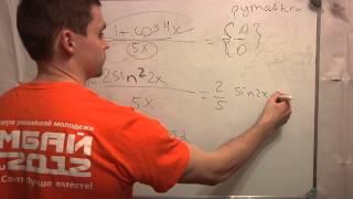 Замечательный предел 1. Тригонометрическая функция.Ч6