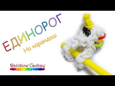 Плетение единорога из резинок rainbow loom bands cachayvideo