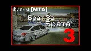 Фильм Мта Брат за Брата #3
