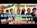 【BTS・Butter】全世界に惜しげもなく変顔晒すアイドルしか勝たんwHotter Remix ツッコミ