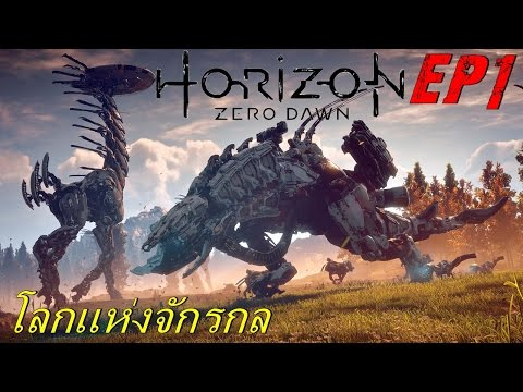 BGZ - Horizon Zero Dawn EP#1 โลกเเห่งจักรกลถือกำเนิด