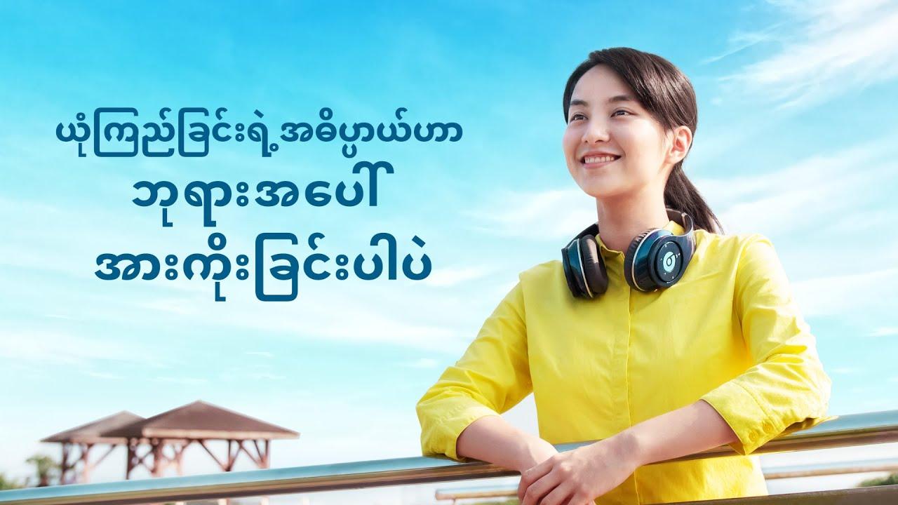 2020 Gospel Testimony in Burmese | ယုံကြည်ခြင်းရဲ့ အဓိပ္ပာယ်ဟာ ဘုရားအပေါ် အားကိုးခြင်းပါပဲ