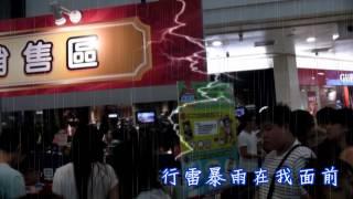 2013年跑online皇者嘉年華 part1b 熱血恥力主題曲 自high版