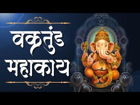 वक्रतुंड-महाकाय---vakratunda-mahakaya---shri-ganesh-mantra---ganeshotsav-2019