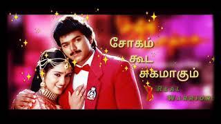 Aanandham Aanandam Paadum | Poove Unakkaga | Tamil status | with lyrics | Manathil Nindra Kadhaliye