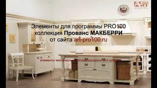 3D элементы Прованс  МАКБЕРРИ. Библиотеки для PRO100.