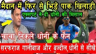 DHONI IMPRESSES AGAIN ,sarfaraz must learn from dhoni -pak tour of nz||IND TOUR OF SA