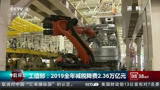 [今日环球]工信部:2019全年减税降费2.36万亿元  CCTV中文国际