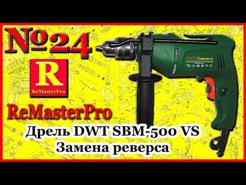 Дрель DWT SBM-500 VS Замена