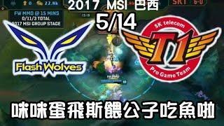 【MSI】SKT vs FW 韓國殺手血洗SKT戰場 中斷SKT連勝就是(  )︱Day4(5/14)賽事精華