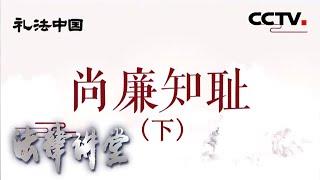 《法律讲堂(文史版)》 20200529 礼法中国(十)尚廉知耻(下)| CCTV社会与法