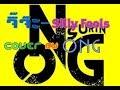 Miniature de la vidéo de la chanson Ji Jah : จิ๊จ๊ะ