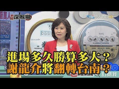 《新聞深喉嚨》精彩片段 進場多久勝算多大?謝龍介將翻轉台南?
