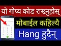 Secret Code Solve Mobile Hang Problem | Phone Hanging Solution | In Nepali By UvAdvice