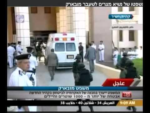 משפטו של נשיא מצרים, מובארק, #2
