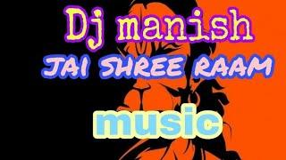 Dj manish jai shree ram vibration mix || Dj vibration music ||