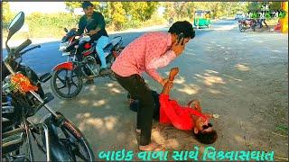 બાઈક વાળા સાથે વિશ્ર્વાસઘાત પણ કેમ!!રિયલ વિડીયો SB Hindustani