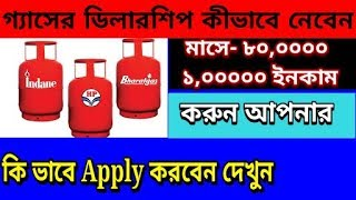 How to get dealership of Gas agency