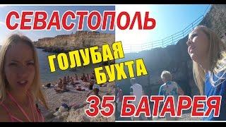 35 батарея Севастополь+ голубая Бухта. Самый страшный прыжок.