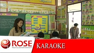 รักคุด - ดอน สอนระเบียบ (KARAOKE)