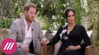 «Это бомба». Как интервью Гарри и Меган может ударить по королевской семье