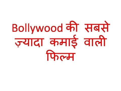 Bollywood की सबसे ज्यादा कमाई करने वाली फिल्म। Highest Grossing Bollywood Movie.