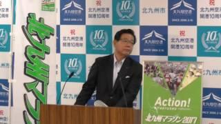 平成28年7月13日北九州市長定例記者会