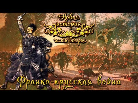 Франко-прусская война 1870