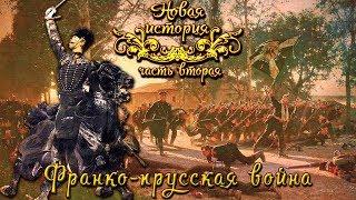 Франко-прусская война 1870 - 71 гг. (рус.) Новая история