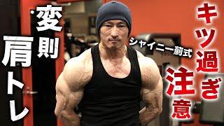 【超キツい】変則的な肩トレーニング!シャイニー薊式!