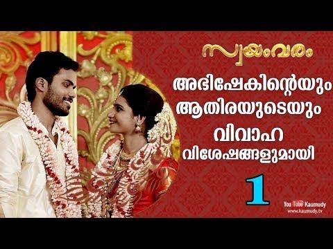 Wedding moments of Abhishek and Athira   Part 01   Wedding Video   Swayamvaram