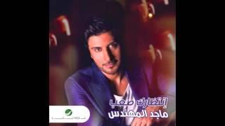 Majid Almuhandis … Entitharak Saab | ماجد المهندس … انتظارك صعب