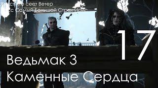 Ведьмак 3 Дикая Охота DLC Каменные Сердца Прохождение Часть 17 Кто сеет Ветер