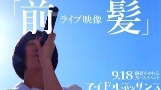 9月18日に、ららぽーと豊洲にて行われた「前髪がゆれる」リリースイベン...