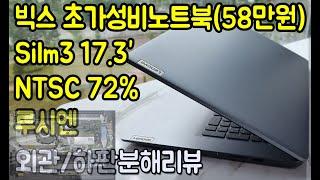 """빅스 초가성비노트북 58만원 레노버 슬림3 17.3"""" NTSC 72% 루시엔 5500U 노트북 개봉…"""