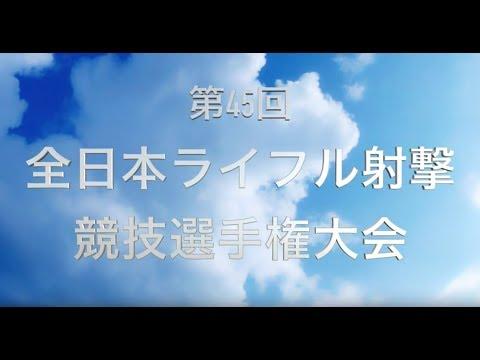 ビームライフル男子 全日本ライフル射撃選手権決勝 20190713