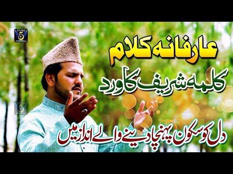 New Arifana kalam - Tabassum Hussain...