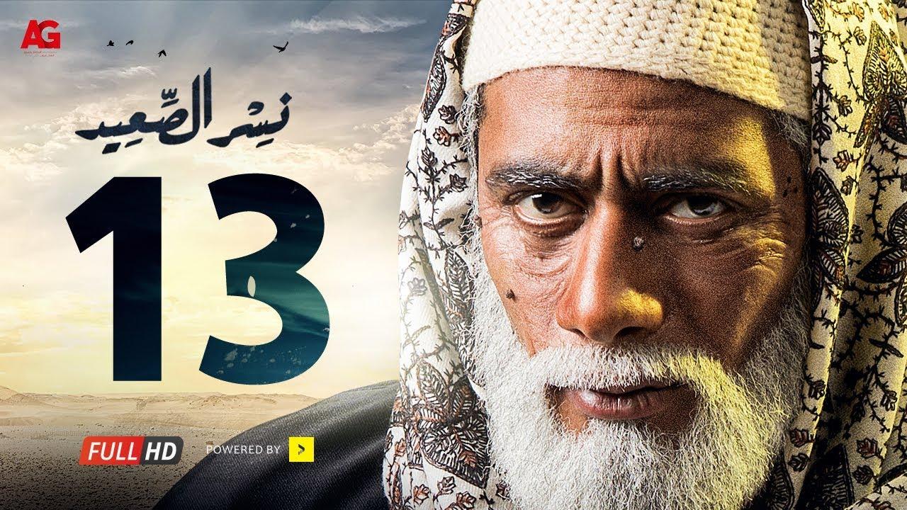 مسلسل نسر الصعيد  الحلقة 13 الثالثة عشر HD | بطولة محمد رمضان -  Episode 13  Nesr El Sa3ed